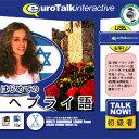 Talk Now! はじめてのヘブライ語USBメモリ版【税込】 インフィニシス 【返品種別A】【RCP】