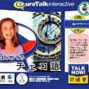 Talk Now! はじめてのチェコ語USBメモリ版 インフィニシス