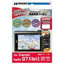 DGF2-CAG7X2【税込】 ハクバ Canon「PowerShot G7 X MarkII/G5 X/G9 X/G7 X」専用 液晶保護フィルム MarkII [DGF2CAG7X2]【返品種別A】【RCP】