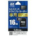 GDO-SD16G1 セルスター セルスタードライブレコーダー専用 micro SDHCカード16GB(MLC) CELLSTAR [GDOSD16G1]【返品種別A】