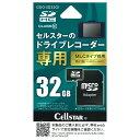 GDO-SD32G1【税込】 セルスター セルスタードライブレコーダー専用 micro SDHCカード32GB(MLC) CELLSTAR [GDOSD32G1]【返品種別A】【送料無料】【RCP】