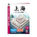 爆発的1480シリーズ ベストセレクション 上海 -十二支(鼠編)- アンバランス 【返品種別A】