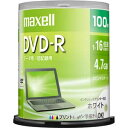 DR47PWE.100SP【税込】 マクセル デ−タ用16倍速対応DVD-R100枚パック 4.7GB ホワイトプリンタブル [DR47PWE100SP]【返品...