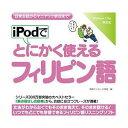 iPodでとにかく使えるフィリピン語【税込】 情報センター出版局 【返品種別B】【RCP】