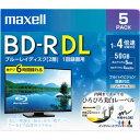 BRV50WPE.5S【税込】 マクセル 4倍速対応BD-R DL 5枚パック 50GB ホワイトプリンタブル [BRV50WPE5S]【返品種別A】【RCP】