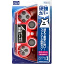 【PS4】クリスタルカバー4 クリアレッド ゲームテック [P4F1857]【返品種別B】