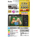 KLP-NCPA900【税込】 ケンコー ニコン「COOLPIX A900」用液晶プロテクター [KLPNCPA900]【返品種別A】【RCP】