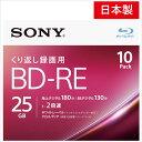 10BNE1VJPS2【税込】 ソニー 2倍速対応BD-RE 10枚パック 25GB ホワイトプリンタブル [10BNE1VJPS2]【返品種別A】【RCP】