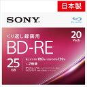 20BNE1VJPS2【税込】 ソニー 2倍速対応BD-RE 20枚パック 25GB ホワイトプリンタブル [20BNE1VJPS2]【返品種別A】【RCP】