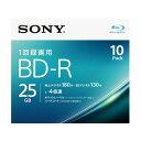 10BNR1VJPS4【税込】 ソニー 4倍速対応BD-R 10枚パック 25GB ホワイトプリンタブル [10BNR1VJPS4]【返品種別A】【RCP】