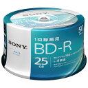 50BNR1VJPP4【税込】 ソニー 4倍速対応BD-R 50枚パック 25GB ホワイトプリンタブル [50BNR1VJPP4]【返品種別A】【RCP】