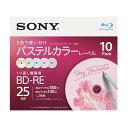 10BNE1VJCS2 ソニー 2倍速対応BD-RE 10枚パック 25GB カラープリンタブル [10BNE1VJCS2]【返品種別A】