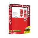 新家庭の医学 USBメモリ版【税込】 ロゴヴィスタ 【返品種別B】【送料無料】【RCP】