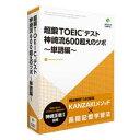超鍛TOEICテスト 神崎流600超えのツボ−単語編− ポータル・アンド・クリエイティブ 【返品種別B】