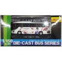 [鉄道模型]ポポンデッタ (N) 8215 HINO S'ELEGA super high-decker 京阪バス「芸妓」 【税込】 [ポポンデッタ 8215 ...