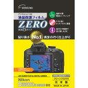 E-7326【税込】 エツミ ニコン「D3300/D3200」専用液晶保護フィルム [E7326]【返品種別A】【RCP】