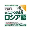 iPodでとにかく使えるロシア語【CD-ROM版】【税込】 情報センター出版局 【返品種別A】【RCP】