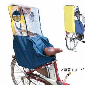 IK-004【税込】 マイパラス 自転車チャイルドシート用 風防レインカバー 後ろ用(イエロー)  [IK004]【返品種別A】【RCP】
