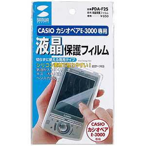 PDA-F25 サンワサプライ 液晶保護フィルム CASIO カシオペア E-3000用 [PDAF25]【返品種別A】