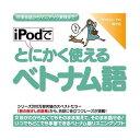 iPodでとにかく使えるベトナム語【CD-ROM版】【税込】 情報センター出版局 【返品種別A】【RCP】