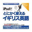 iPodでとにかく使えるイギリス英語【CD-ROM版】【税込】 情報センター出版局 【返品種別A】【RCP】
