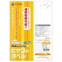 ELM022 ヒサゴ エコノミーラベル 44面 100シート [ELM022]【返品種別A】