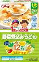1歳からの幼児食 野菜煮込みうどん 220g(110g×2袋) (1歳から) 江崎グリコ アイクレオヤサイニコミウドン