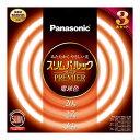 FHC202734EL23K パナソニック 20形 27形 34形丸形スリム蛍光灯 電球色 Panasonic スリムパルックプレミア