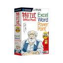 特打式 OfficePack Office2016対応版【税込】 ソースネクスト 【返品種別B】【送料無料】【RCP】