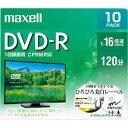DRD120WPE.10S マクセル 16倍速対応DVD-R 10枚パック 4.7GB ホワイトプリンタブル