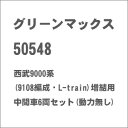 [鉄道模型]グリーンマックス GREENMAX (Nゲージ) 50548 西武9000系(9108編成・L-train)増結用中間車6両セット(動力無し) 【税...