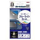 【New3DS LL】new3DSLL用ブルーライトカットフィルム アローン [ALG-3DSLBF]