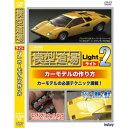 「模型道場」ライト2 カーモデルの作り方【IS-M004】 イメージメカニック [DVD モケイドウ