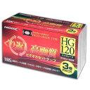 HDVT120S3P HIDISC VHSビデオカセット 3本パック120分 ハイグ...
