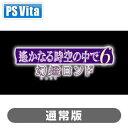 【PS Vita】遙かなる時空の中で6 幻燈ロンド(通常版) 【税込】 コーエーテクモゲームス [VLJM-30213]【返品種別B】【送料無料】【RCP】