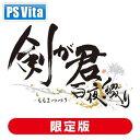 【特典付】【PS Vita】剣が君 百夜綴り 限定版 【税込】 Rejet [GDKKMMT-001]【返品種別B】【送料無料】【1201_flash】
