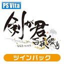 【特典付】【PS Vita】剣が君 百夜綴り ツインパック 【税込】 Rejet [GDKKMMT-002]【返品種別B】【送料無料】【RCP】
