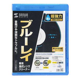 CD-BDW サンワサプライ ブルーレイレンズクリーナー(湿式) [CDBDW]【返品種別A】
