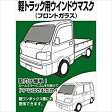 K-F【税込】 アラデン 軽トラック用ウィンドウマスク・フロントタイプ ARADEN 取付け簡単! [KFARADEN]【返品種別A】【RCP】