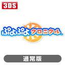 【封入特典付】【3DS】ぷよぷよクロニクル(通常版) 【税込】 セガゲームス [CTR-P-BPUJ]【返品種別B】【RCP】