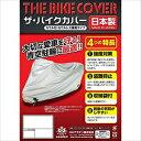 B5B【税込】 アラデン バイクカバー ARADEN ザ・バイクカバー 防炎タイプ [B5BARADEN]【返品種別A】【送料無料】【RCP】