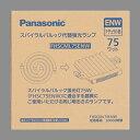 FHSCML75ENW【税込】 パナソニック 75形スパイラルパルック蛍光灯・ナチュラル色 Panasonic [FHSCML75ENW]【返品種別A】【送料無料】【RCP】