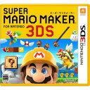 【3DS】スーパーマリオメーカー for ニンテンドー3DS 任天堂 [CTR-P-AJHJ 3DSスーパーマリオメーカー]【返品種別B】