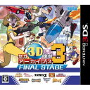 【3DS】セガ3D復刻アーカイブス3 FINAL STAGE 【税込】 セガゲームス [CTR-P-BF3J]【返品種別B】【RCP】