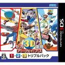【3DS】セガ3D復刻アーカイブス1・2・3 トリプルパック 【税込】 セガゲームス [HCV-1014]【返品種別B】【送料無料】【1021_flash】