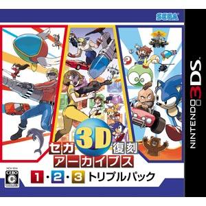 【3DS】セガ3D復刻アーカイブス1・2・3 トリプルパック セガゲームス [HCV-1014]【返品種別B】