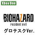 【特典付】【Xbox One】バイオハザード7 レジデント イービル グロテスクVer. 【税込】 カプコン [JES1-00449]【返品種別B】【送料無料】...