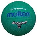 MT-D2G モルテン ドッジボール Molten ドッジボール 2号球 緑