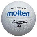 MT-D1W モルテン ドッジボール Molten ドッジボール 1号球 白