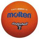 MT-D2OR【税込】 モルテン ドッジボール Molten ドッジボール 2号球 オレンジ [MTD2OR]【返品種別A】【RCP】